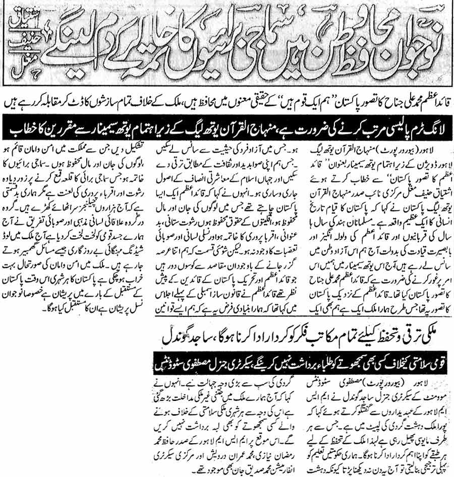تحریک منہاج القرآن Minhaj-ul-Quran  Print Media Coverage پرنٹ میڈیا کوریج Daily Islamabad Times Page: 3