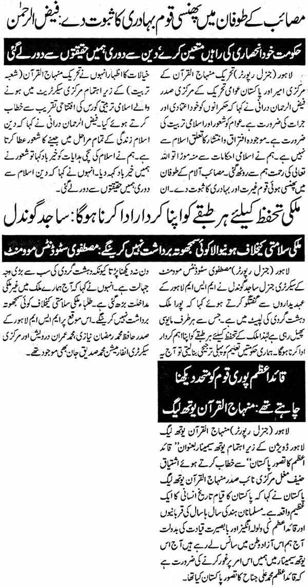 تحریک منہاج القرآن Minhaj-ul-Quran  Print Media Coverage پرنٹ میڈیا کوریج Daily Ash-Sharq Page: 2