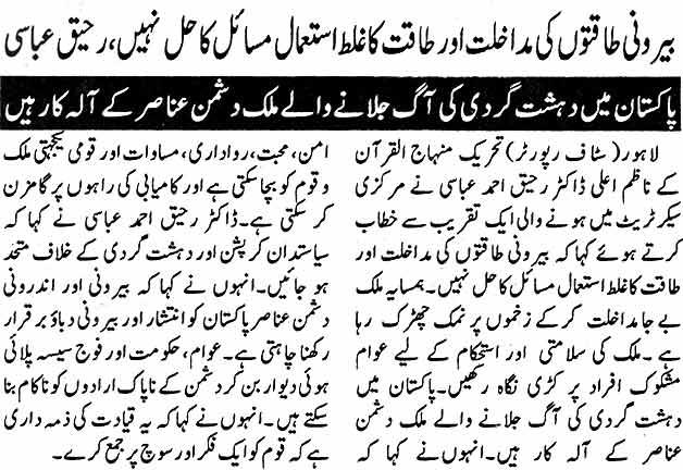 Minhaj-ul-Quran  Print Media CoverageDaily Sehar Editor Page