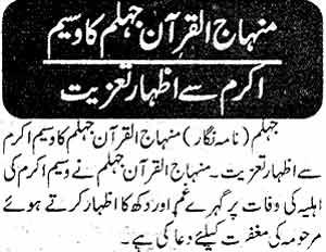 تحریک منہاج القرآن Minhaj-ul-Quran  Print Media Coverage پرنٹ میڈیا کوریج Daily Islamabad Times Page: 2