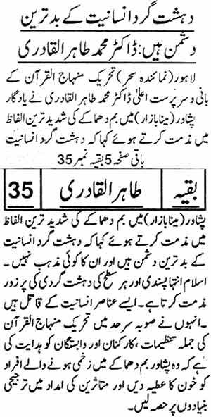 تحریک منہاج القرآن Minhaj-ul-Quran  Print Media Coverage پرنٹ میڈیا کوریج Daily Sehar Last Page