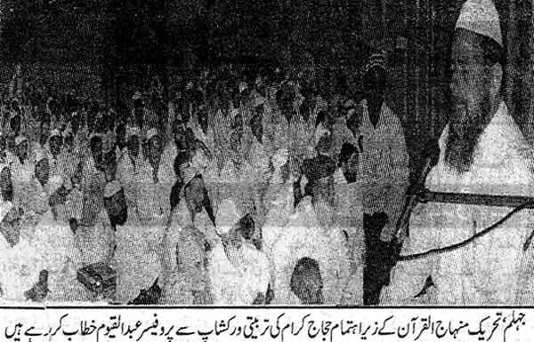 تحریک منہاج القرآن Minhaj-ul-Quran  Print Media Coverage پرنٹ میڈیا کوریج Daily Islamabad Times Page: 4