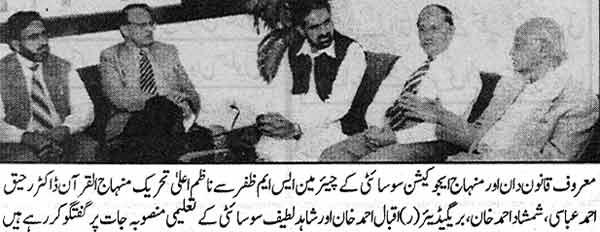 تحریک منہاج القرآن Minhaj-ul-Quran  Print Media Coverage پرنٹ میڈیا کوریج Daily Khabrain Page: 5