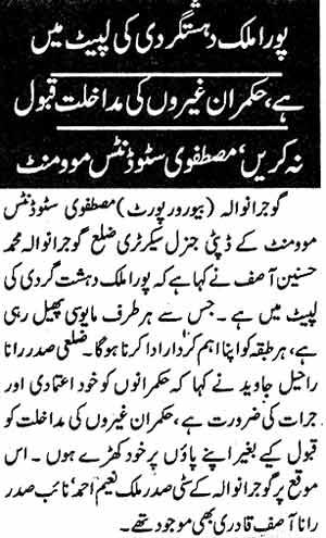 Minhaj-ul-Quran  Print Media CoverageDaily Ash-Sharq Page: 5