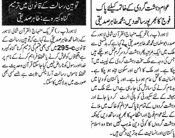 Minhaj-ul-Quran  Print Media CoverageDaily Nawa-i-Waqt Page: 13+19