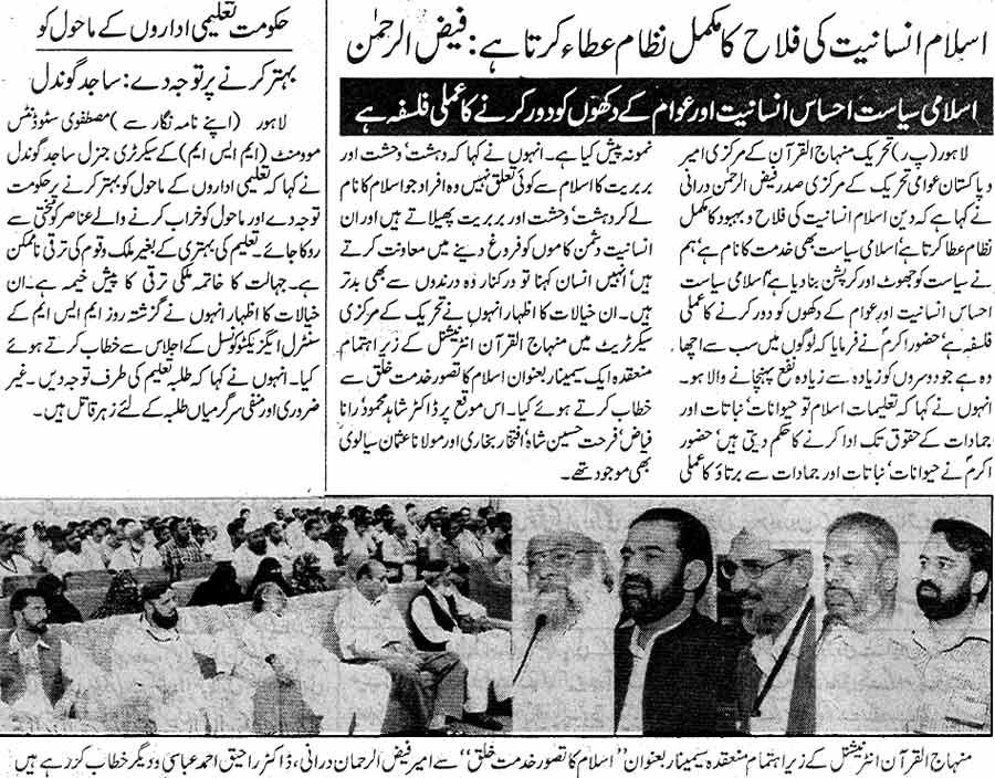 تحریک منہاج القرآن Minhaj-ul-Quran  Print Media Coverage پرنٹ میڈیا کوریج Daily Jinnah Page: 5