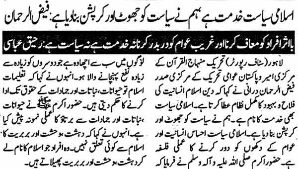 تحریک منہاج القرآن Minhaj-ul-Quran  Print Media Coverage پرنٹ میڈیا کوریج Daily Musawaat Page: 3