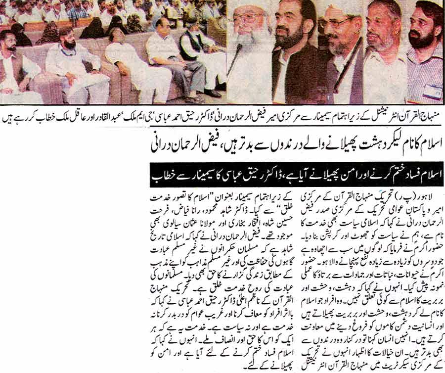 تحریک منہاج القرآن Minhaj-ul-Quran  Print Media Coverage پرنٹ میڈیا کوریج Daily Pakistan Page: 7
