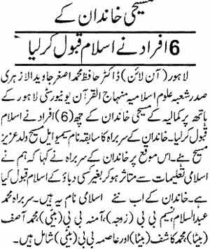 تحریک منہاج القرآن Minhaj-ul-Quran  Print Media Coverage پرنٹ میڈیا کوریج Daily Taqat Back Page