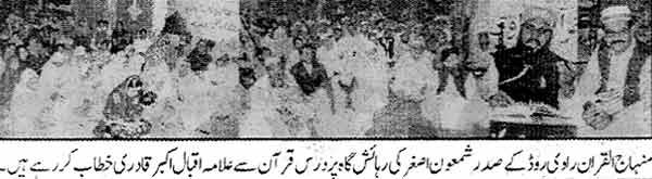 تحریک منہاج القرآن Minhaj-ul-Quran  Print Media Coverage پرنٹ میڈیا کوریج Daily Khabrain Page: 3