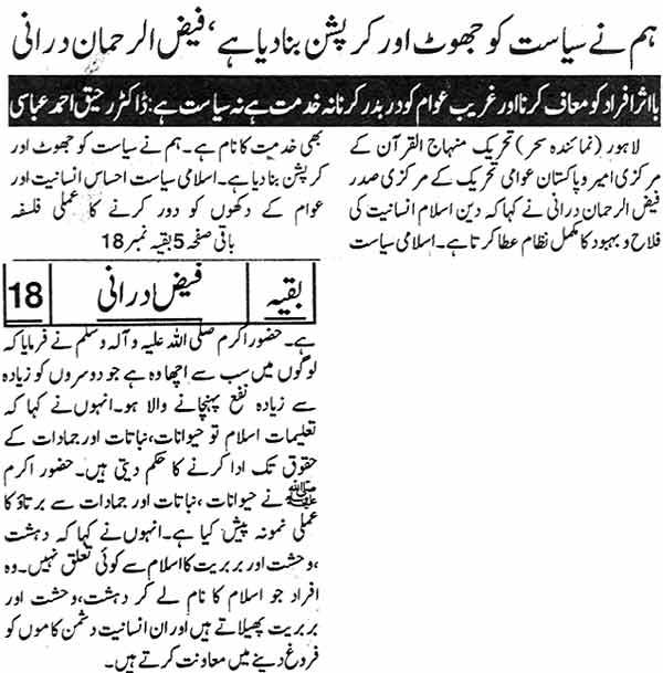 Minhaj-ul-Quran  Print Media CoverageDaily Sehar Last Page