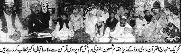 تحریک منہاج القرآن Minhaj-ul-Quran  Print Media Coverage پرنٹ میڈیا کوریج Daily Awaz Page: 2