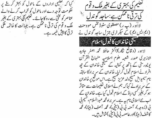 تحریک منہاج القرآن Minhaj-ul-Quran  Print Media Coverage پرنٹ میڈیا کوریج Daily Ausaf Page: 3