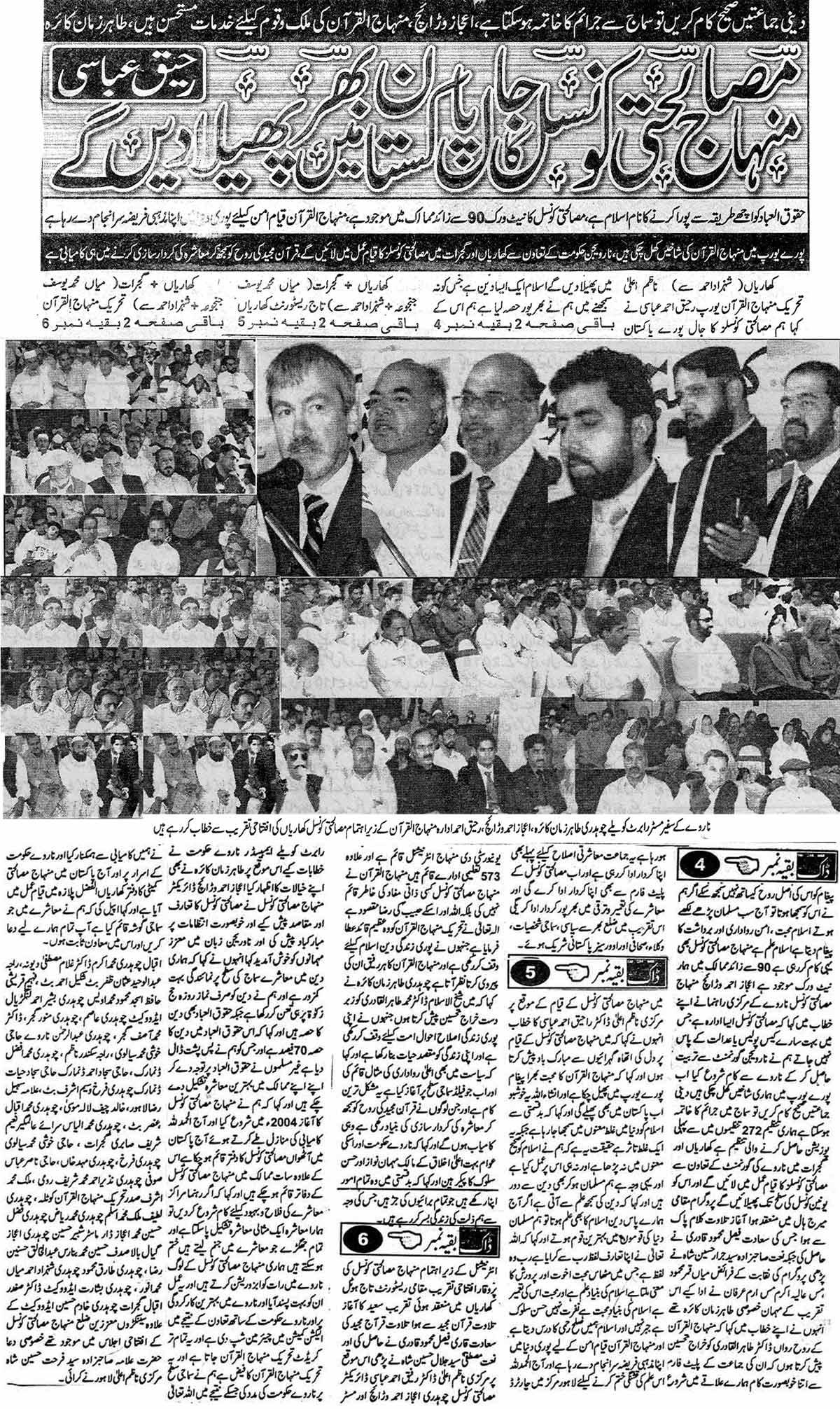 Minhaj-ul-Quran  Print Media CoverageDaily Dak Gujrat