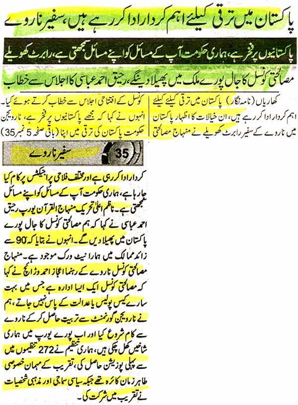 Minhaj-ul-Quran  Print Media CoverageDaily Express Gujrat
