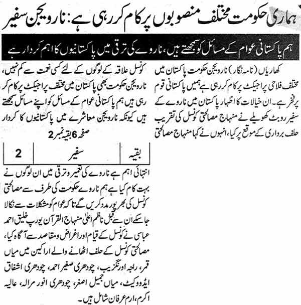 تحریک منہاج القرآن Minhaj-ul-Quran  Print Media Coverage پرنٹ میڈیا کوریج Daily Jang