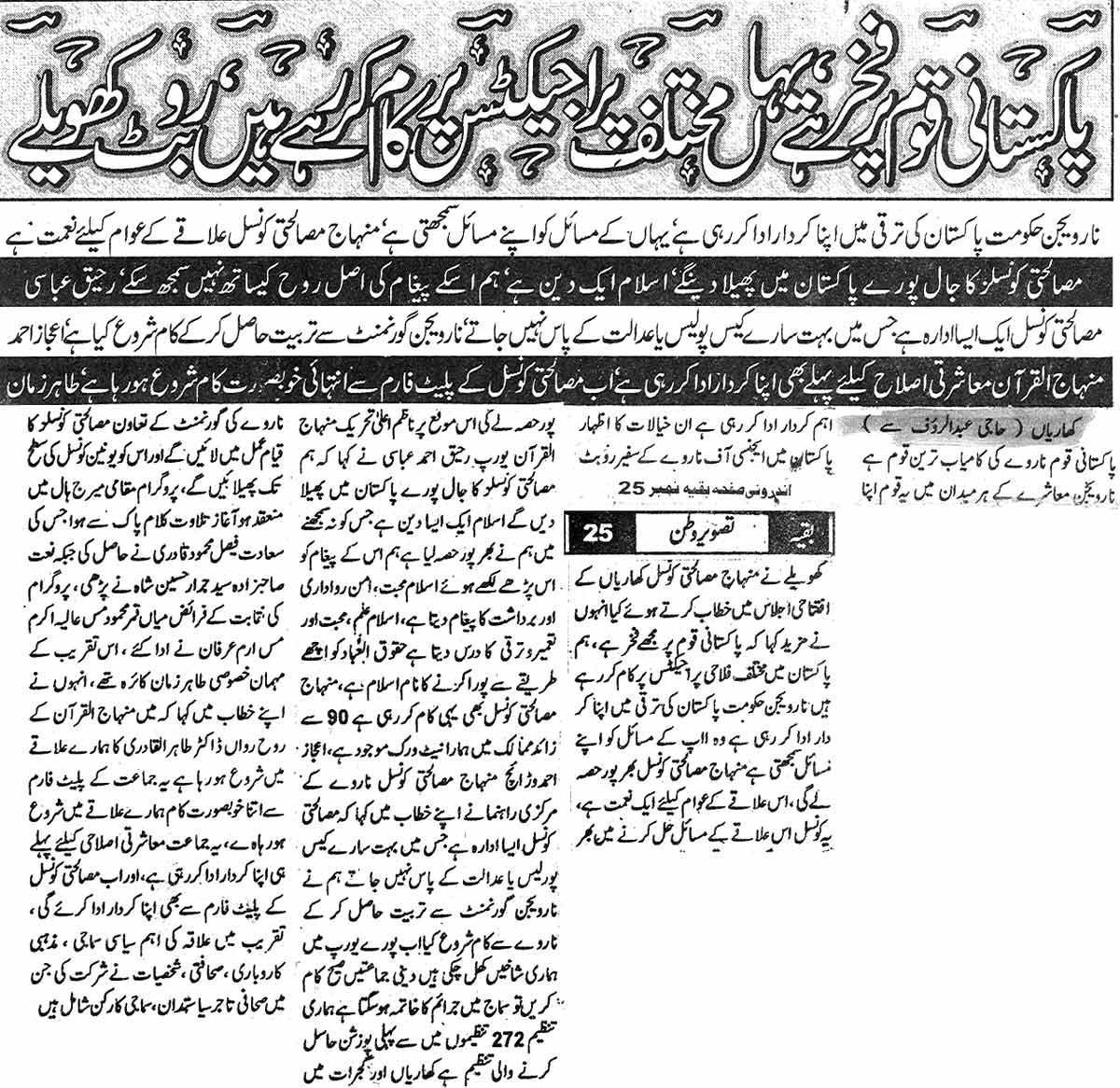 Minhaj-ul-Quran  Print Media CoverageDaily Tasweer-e-Watan