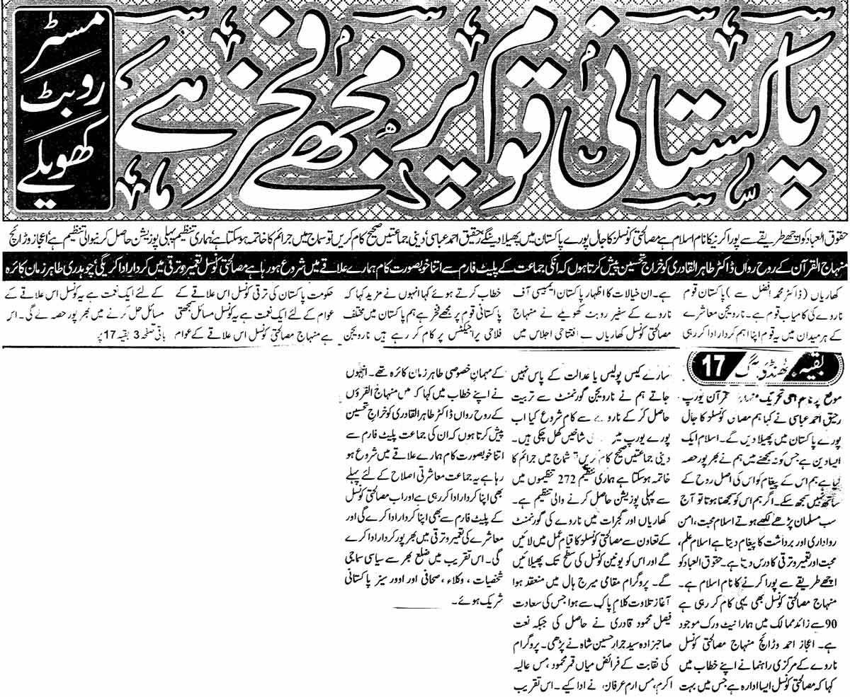 تحریک منہاج القرآن Minhaj-ul-Quran  Print Media Coverage پرنٹ میڈیا کوریج Daily Thandi Aag Gujrat