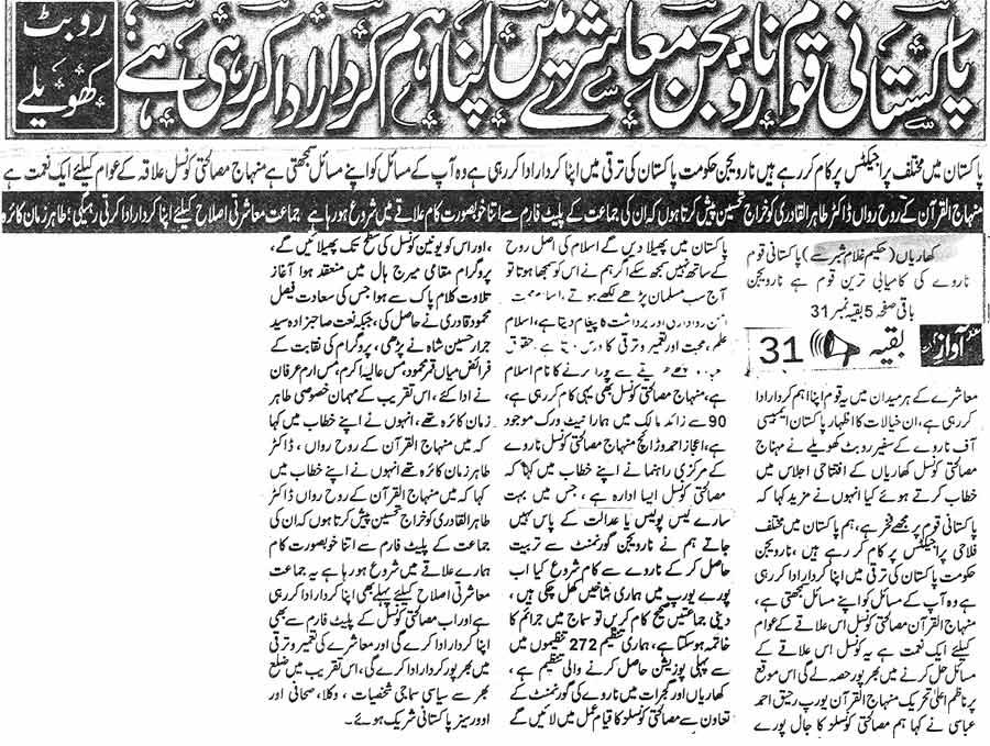 تحریک منہاج القرآن Minhaj-ul-Quran  Print Media Coverage پرنٹ میڈیا کوریج Daily Awaz Gujrat