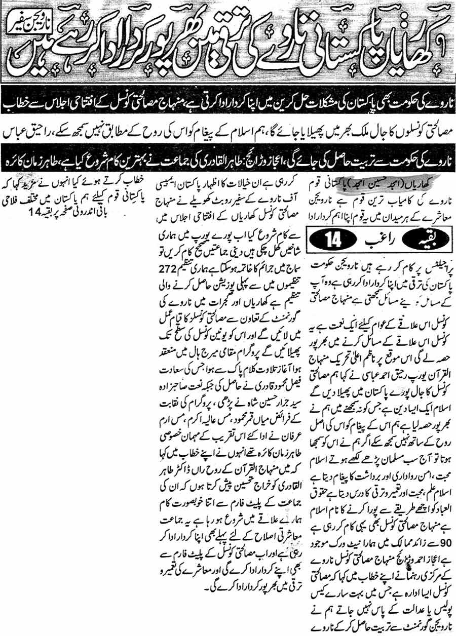 Minhaj-ul-Quran  Print Media CoverageDaily Raghib Gujrat