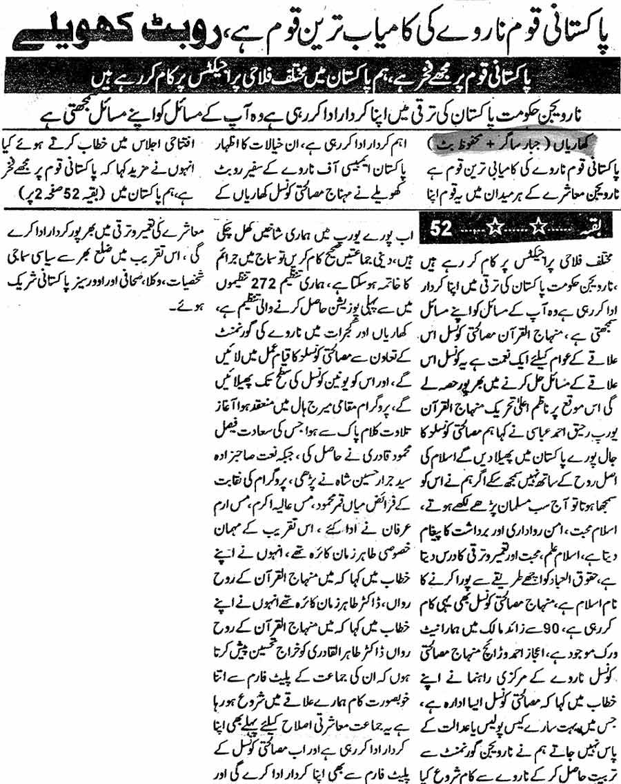 Minhaj-ul-Quran  Print Media CoverageDaily Rozan Gujrat