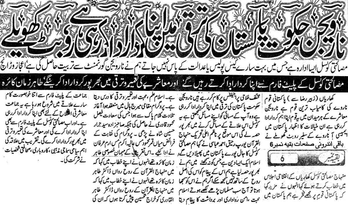 Minhaj-ul-Quran  Print Media CoverageDaily Jazba Gujrat