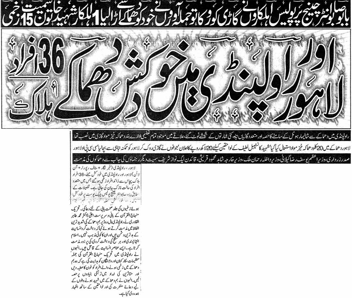 تحریک منہاج القرآن Minhaj-ul-Quran  Print Media Coverage پرنٹ میڈیا کوریج Daily Jurat  Front Page