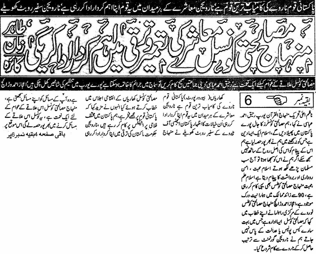 Minhaj-ul-Quran  Print Media CoverageDaily Justice Gujrat