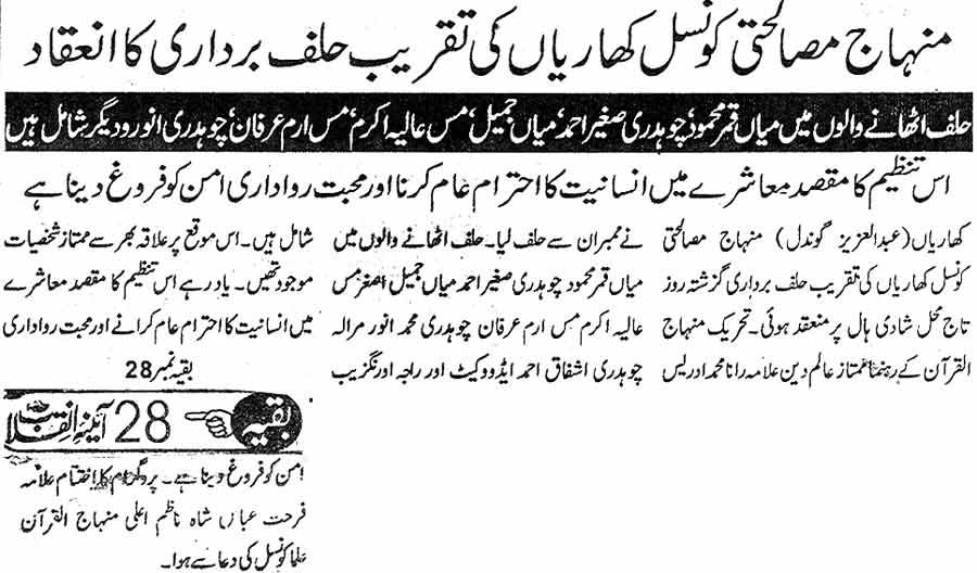 Minhaj-ul-Quran  Print Media CoverageDaily Aania-e-Inqilab Gujrat