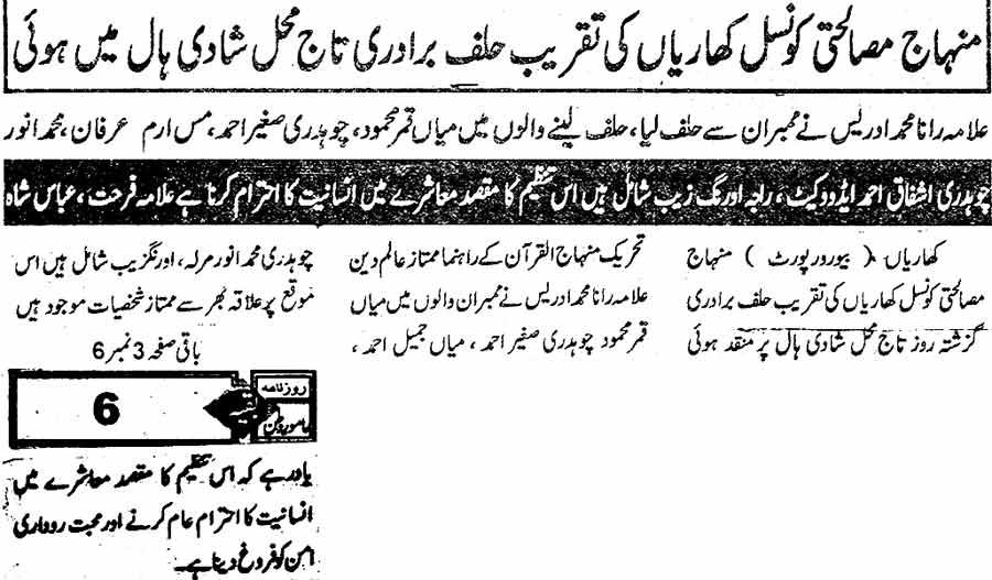 Minhaj-ul-Quran  Print Media CoverageDaily Mamoor-e-Watan Gujrat