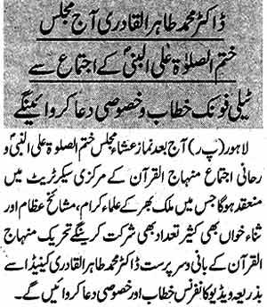 تحریک منہاج القرآن Minhaj-ul-Quran  Print Media Coverage پرنٹ میڈیا کوریج Daily Nawa-i-Waqt Page: 10