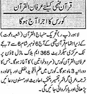 تحریک منہاج القرآن Minhaj-ul-Quran  Print Media Coverage پرنٹ میڈیا کوریج Daily Islam Page: 2