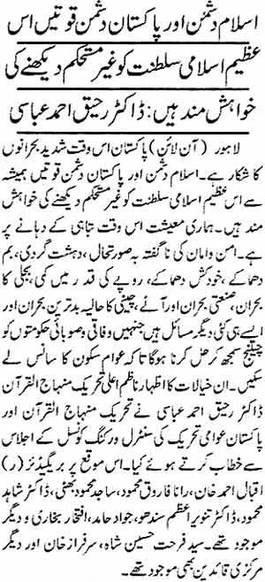 تحریک منہاج القرآن Minhaj-ul-Quran  Print Media Coverage پرنٹ میڈیا کوریج Daily Taqat Page: 3