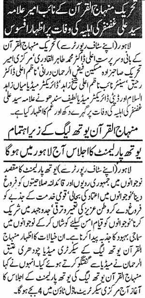 تحریک منہاج القرآن Minhaj-ul-Quran  Print Media Coverage پرنٹ میڈیا کوریج Daily Khabrain Page: 2