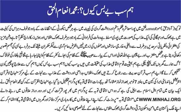 تحریک منہاج القرآن Minhaj-ul-Quran  Print Media Coverage پرنٹ میڈیا کوریج Daily Japan News