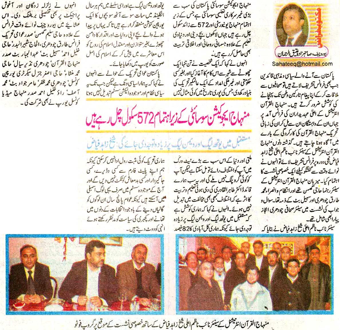 تحریک منہاج القرآن Minhaj-ul-Quran  Print Media Coverage پرنٹ میڈیا کوریج Daily Nawa i Waqt