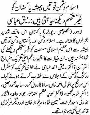 Minhaj-ul-Quran  Print Media CoverageDaily Jang Page: 17