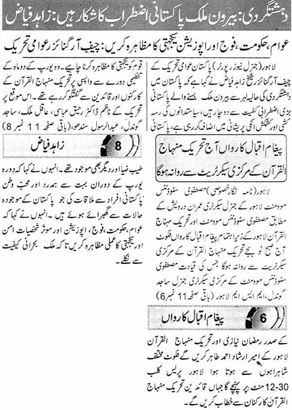 تحریک منہاج القرآن Minhaj-ul-Quran  Print Media Coverage پرنٹ میڈیا کوریج Daily Express Page: 9