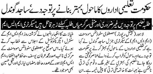 Minhaj-ul-Quran  Print Media CoverageDaily Asas Page: 2
