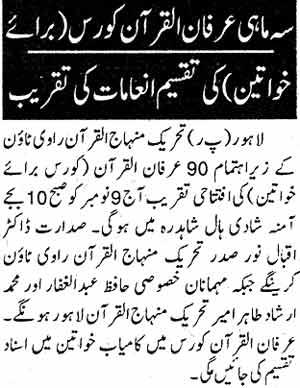 تحریک منہاج القرآن Minhaj-ul-Quran  Print Media Coverage پرنٹ میڈیا کوریج Daily Pakistan Page: 4