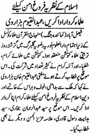 Minhaj-ul-Quran  Print Media CoverageDaily Jang Faisalabad