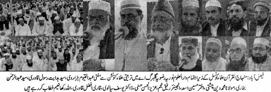 تحریک منہاج القرآن Minhaj-ul-Quran  Print Media Coverage پرنٹ میڈیا کوریج Daily Jinnah Faisalabad
