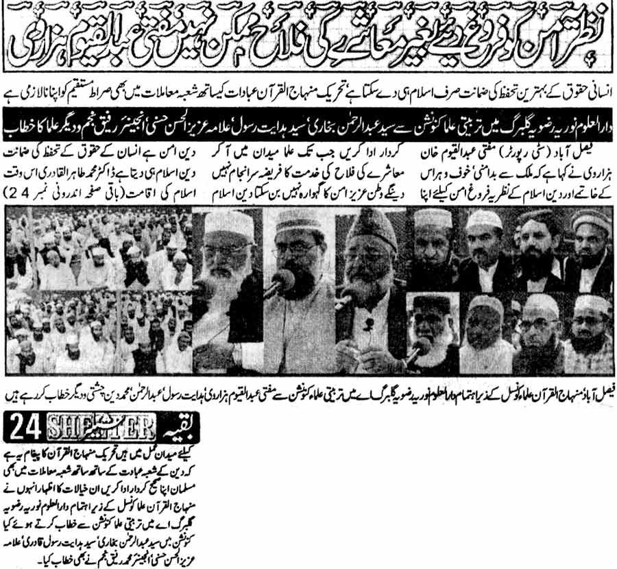 تحریک منہاج القرآن Minhaj-ul-Quran  Print Media Coverage پرنٹ میڈیا کوریج Daily Shelter Faisalabad
