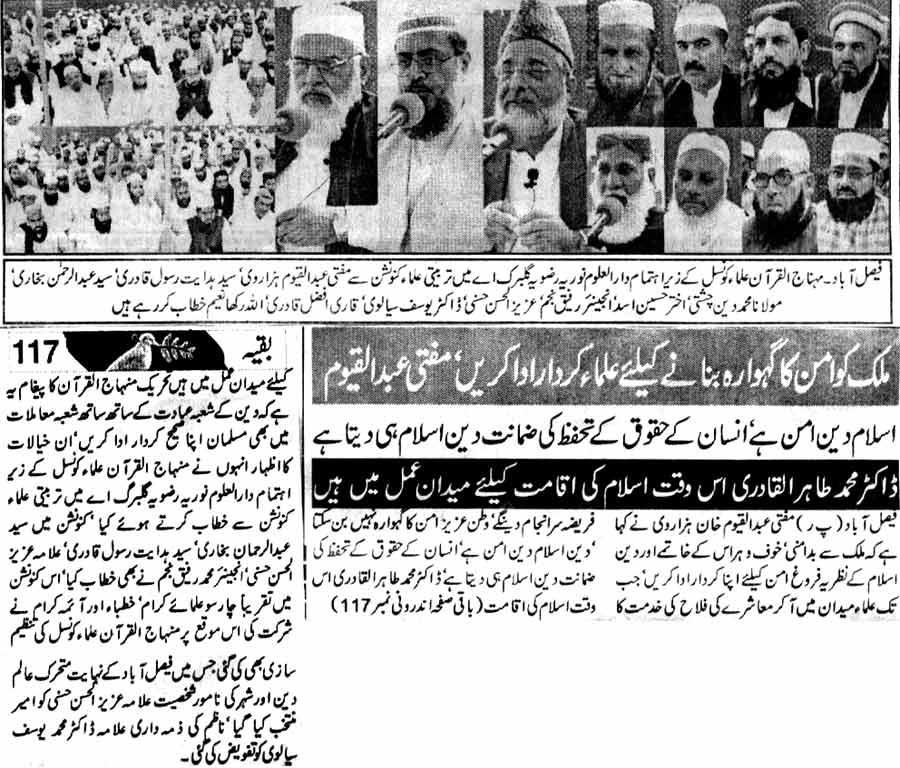 تحریک منہاج القرآن Minhaj-ul-Quran  Print Media Coverage پرنٹ میڈیا کوریج Daily Aman Faisalabad