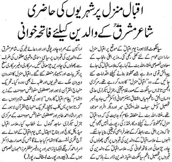 Minhaj-ul-Quran  Print Media CoverageDaily Aaj Kal Page: 5