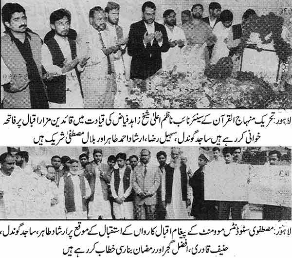 تحریک منہاج القرآن Minhaj-ul-Quran  Print Media Coverage پرنٹ میڈیا کوریج Daily Jang Page: 7