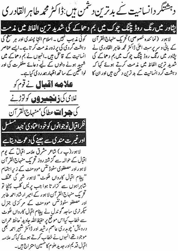 تحریک منہاج القرآن Minhaj-ul-Quran  Print Media Coverage پرنٹ میڈیا کوریج Daily Musawaat