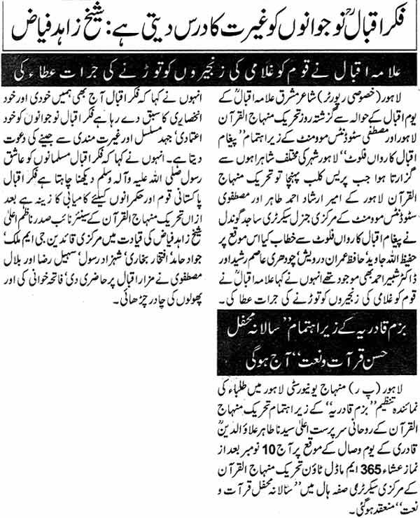تحریک منہاج القرآن Minhaj-ul-Quran  Print Media Coverage پرنٹ میڈیا کوریج Daily Nawa-i-Waqt Page: 6