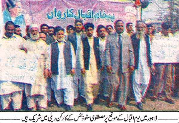 تحریک منہاج القرآن Minhaj-ul-Quran  Print Media Coverage پرنٹ میڈیا کوریج Daily Jurat