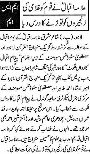 تحریک منہاج القرآن Minhaj-ul-Quran  Print Media Coverage پرنٹ میڈیا کوریج Daily Islam